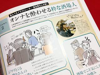 新版大阪名酒場100