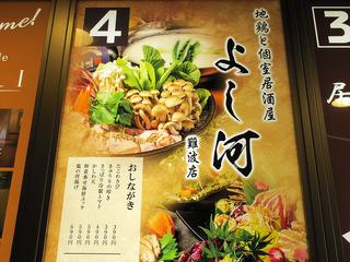 yoshikawa2