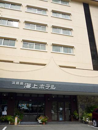 「淡路島海上ホテル」
