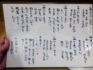 sushigaku22