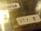 「般゜若 大阪福島店」