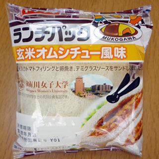 ランチパック<玄米オムシチュー風味>