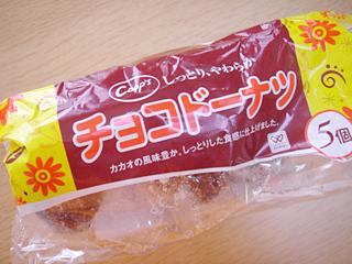 チョコドーナツ