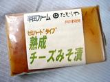 セミハードタイプ熟成チーズみそ漬