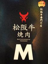 「松阪牛焼肉M 北新地店」外観