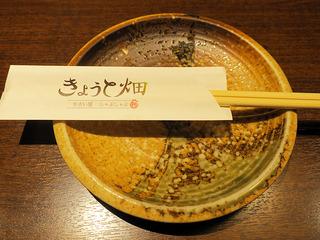 kyotobatake6
