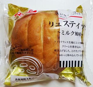 リュスティック〜ミルク風味〜
