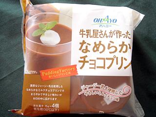 牛乳屋さんが作ったなめらかチョコプリン