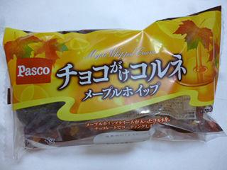 チョコがけコルネ<メープルホイップ>