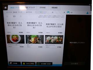 sakananiku46