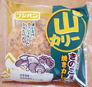 3種のきのこ使用焼きカレーパン