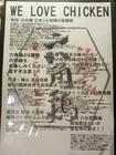 「六角鶏梅田堂山店」