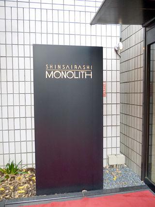 「心斎橋 モノリス」