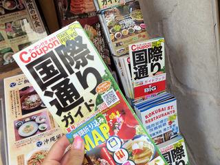 okinawakanko24