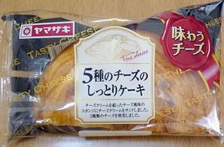 5種のチーズのしっとりケーキ