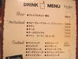 「スタンディング・グリル・ワイン百」メニュー