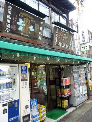 「飯田酒店」