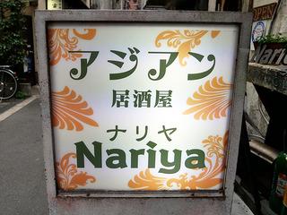 nariya22