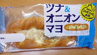 ツナ&オニオンマヨ