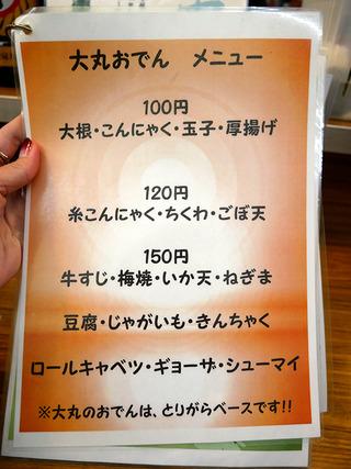 sakedaimaru26