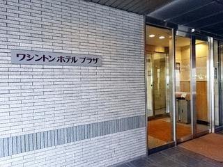 九州旅博多ホテル