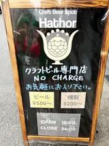 「Hathor