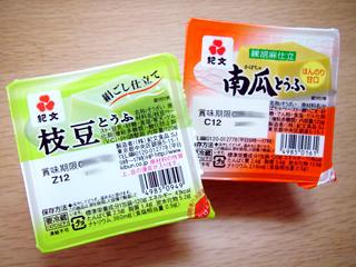 南瓜とうふ&枝豆とうふ
