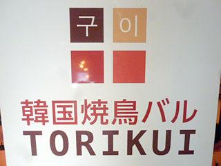 「TORIKUI」