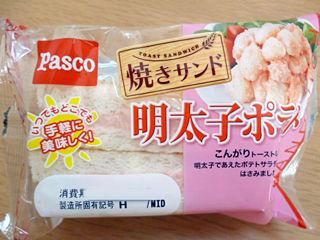 焼きサンド<明太子ポテト>