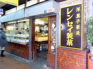 レンセイ製菓