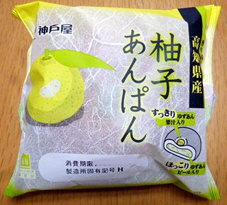 高知県産柚子あんぱん