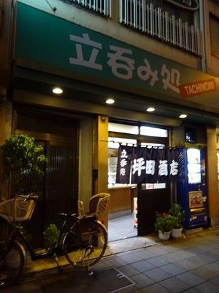 「坪田酒店」