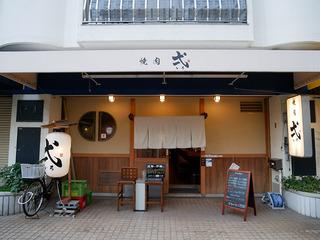 yakinikuichi2