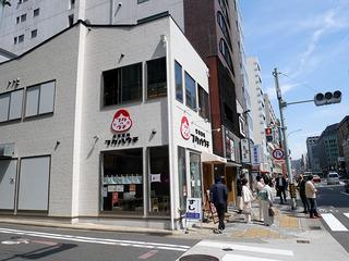 fukuwauchi3