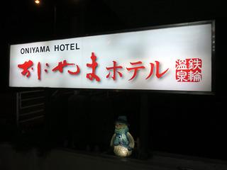 oniyamah79