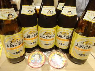「大阪に乾杯!」