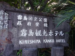 kirishimah3