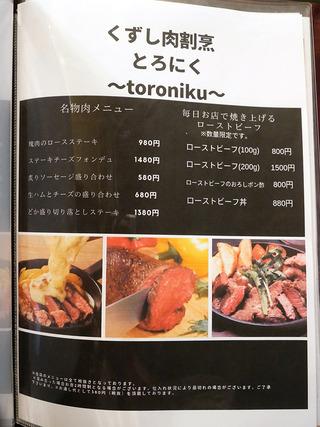 toroniku41
