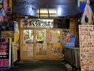 uosuke2