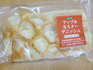 アップルカスターデニッシュ<紅茶風味>