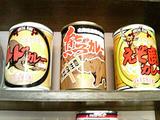 缶詰カレー缶