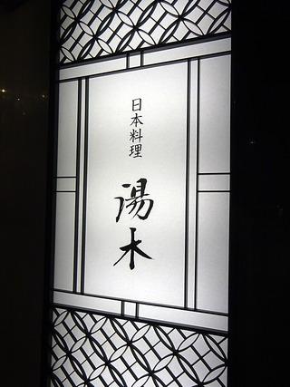「湯木 本店」
