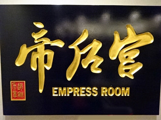「エンプレスルーム」