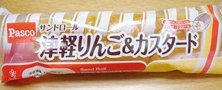 サンドロール<津軽りんご&カスタード>