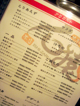 「十三熔岩焼 石猿」メニュー