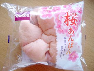 桜あんぱん