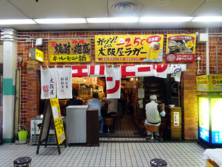 「大阪屋」