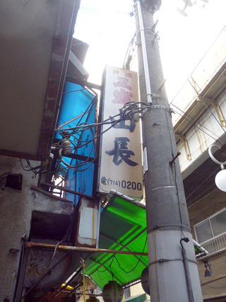 「山長酒店」