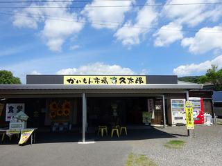 ibusuki60