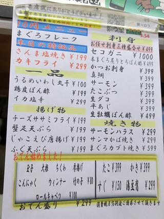 uosuke6